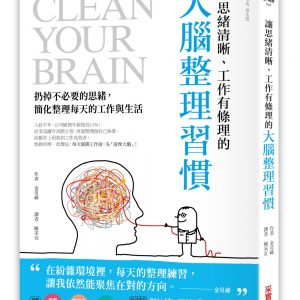 讓思緒清晰、工作有條理的大腦整理習慣:扔掉不必要的思緒,簡化整理每天的工作與生活