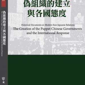 近代中日關係史料彙編:偽組織的建立與各國態度