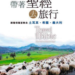 帶著聖經去旅行:跟著保羅宣教去(土耳其、希臘、義大利)
