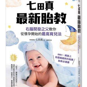 七田真最新胎教:右腦開發之父教你從懷孕開始的最高育兒法