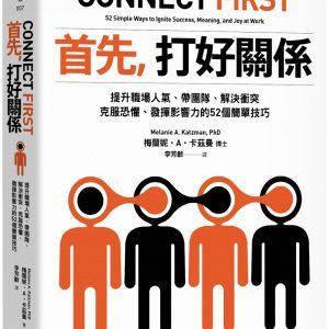 首先,打好關係:提升職場人氣、帶團隊、解決衝突、克服恐懼、發揮影響力的52個簡單技巧