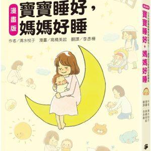 漫畫版 寶寶睡好,媽媽好睡:日本兒童睡眠專家寫給 家有0∼5歲嬰幼兒家長的安眠寶典