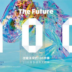 改變未來的100件事:2020年全球百大趨勢(中英雙語版 Bilingual Edition)