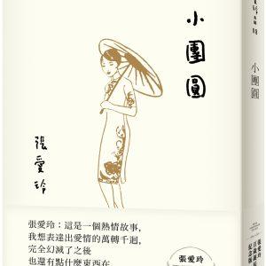 小團圓【張愛玲百歲誕辰紀念版】