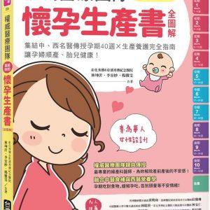 權威醫療團隊寫給妳的懷孕生產書【全圖解】