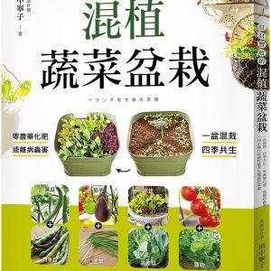 日日豐收的混植蔬菜盆栽