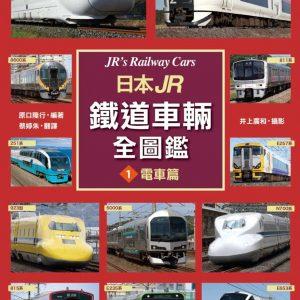 日本JR鐵道車輛全圖鑑電車篇