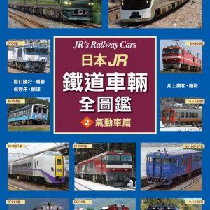 日本JR鐵道車輛全圖鑑氣動車篇
