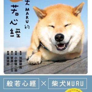 柴犬MARU的汪若心經