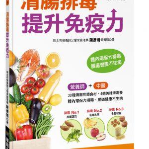 清腸排毒提升免疫力