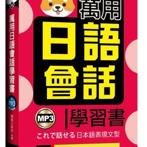 萬用日語會話學習書