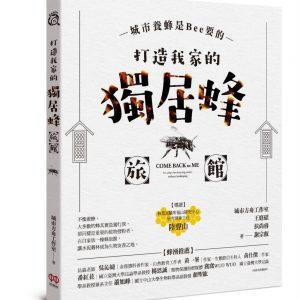 城市養蜂是Bee要的:打造我家的獨居蜂旅館
