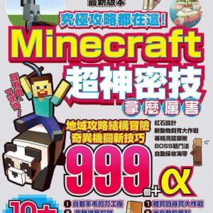 究極攻略都在這!Minecraft超神密技999個