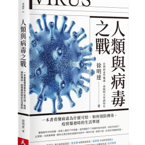 人類與病毒之戰