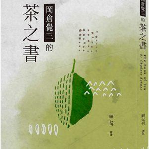 岡倉覺三的茶之書