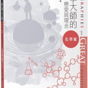 科學大師的求學、戀愛與理念(化學篇)