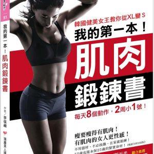 我的第一本肌肉鍛鍊書【暢銷全新封面版】