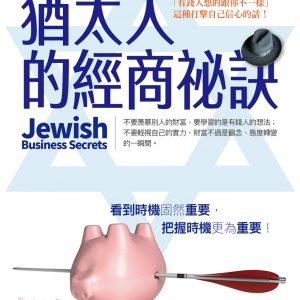 世界第一商人:猶太人的經商祕訣