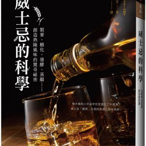 威士忌的科學:製麥、糖化、發酵、蒸餾……創造熟陳風味的驚奇祕密