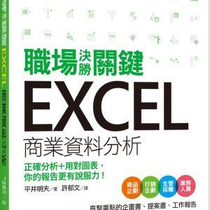 職場決勝關鍵 Excel 商業資料分析