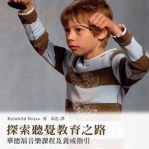 探索聽覺教育之路:華德福音樂課程及養成指引