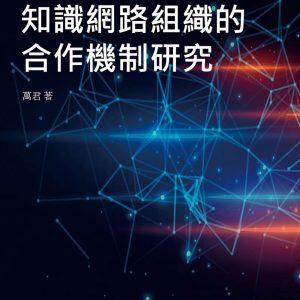 知識網路組織的合作機制研究