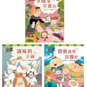 王文華的食育童話套書(一套3本)