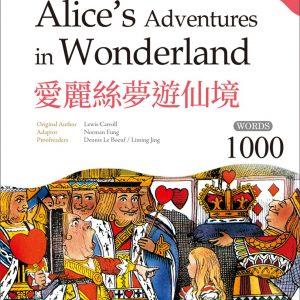 愛麗絲夢遊仙境 Alice's Adventures in Wonderland【Grade 5經典文學讀本】二版(25K+1MP3)