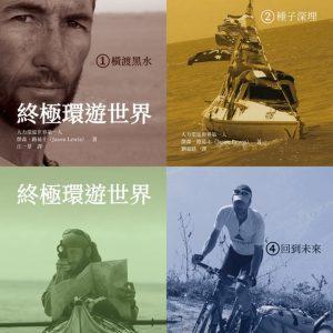 終極環遊世界(四部曲)套書
