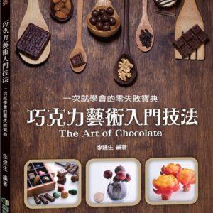 巧克力藝術入門技法