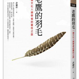 老鷹的羽毛──一個文化人類學者的靈性之旅