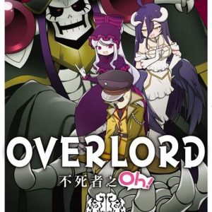 OVERLORD 不死者之Oh! (4)