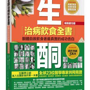 生酮治病飲食全書(暢銷慶功版)