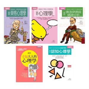 心理學套書(共五冊):榮格心理學+心理學+佛洛伊德與精神分析+幸福大人的心理學+認知心理學