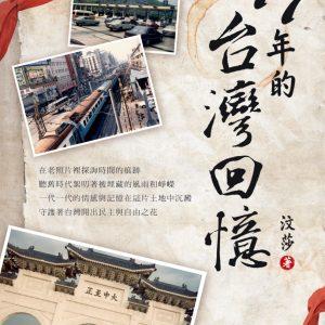 77年的台灣回憶