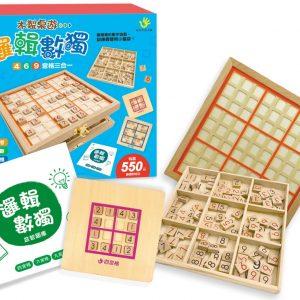 木製桌遊:邏輯數獨(內附九宮格鎖扣木盒1個+棋盒1個+數字棋99顆+雙面棋盤1個+題庫1本)