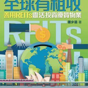 全球有租收:善用REITs靈活投資優質物業
