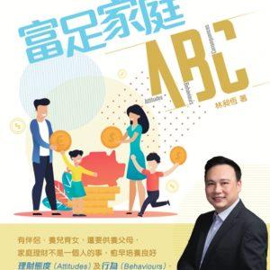 富足家庭ABC