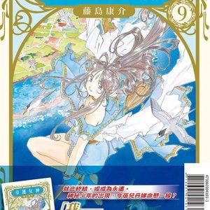 幸運女神 愛藏版 9(首刷附錄版)