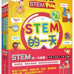 STEM的一天套書:科學、科技、工程、數學【配合108課綱,跨領域學習,培養自然科學和數理素養】