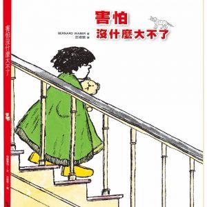 害怕沒什麼大不了:汪培珽救回來的故事書NO.3