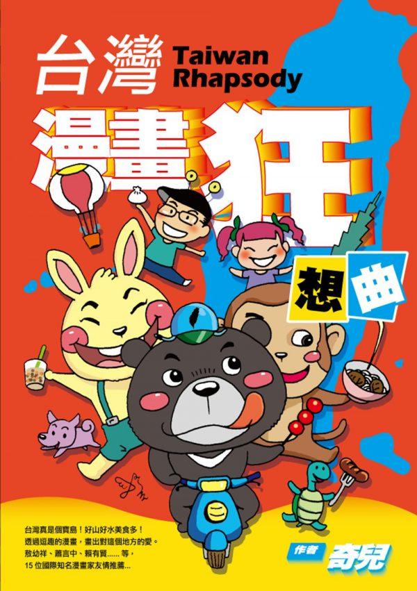 台灣漫畫狂想曲