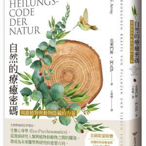 自然的療癒密碼:揭露植物與動物隱藏的力量 (首刷限量贈品版)