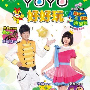 YOYO好好玩18(內附DIY紙卡:端午甜甜粽)