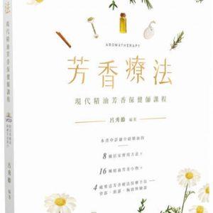 芳香療法:現代精油芳香保健師課程(第二版)(附影片光碟)