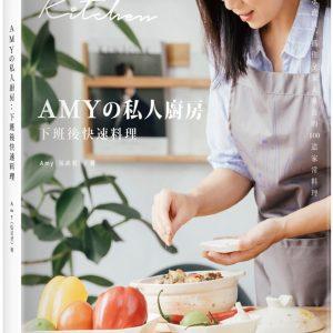 Amy私人廚房,下班後快速料理:讓人口水直流、抓住全家人味蕾的100道家常菜(附完整步驟影音)