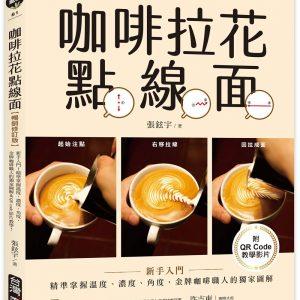 咖啡拉花點線面:新手入門!精準掌握溫度、濃度、角度,金牌咖啡職人的獨家圖解&QR code教學影片!﹝暢銷修訂版﹞