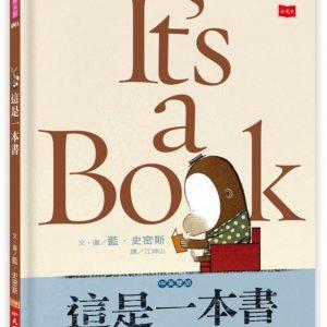 這是一本書(中英雙語)(新版)