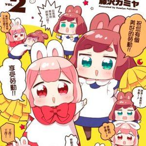 兔子目社畜科(02)