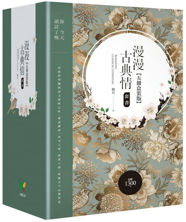 漫漫古典情套書【五冊盒裝版】